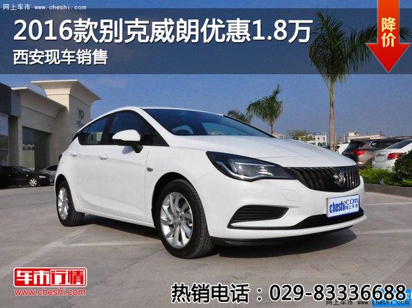 2016款别克威朗优惠1.8万 西安现车销售-图1