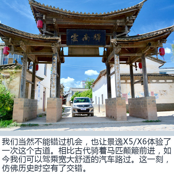 勇闯滇藏线 东风风行景逸X5/X6重走茶马古道-图1