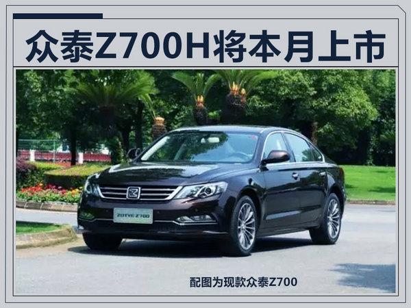 众泰Z700H将本月上市 轴距超3米/酷似奥迪A6L-图1
