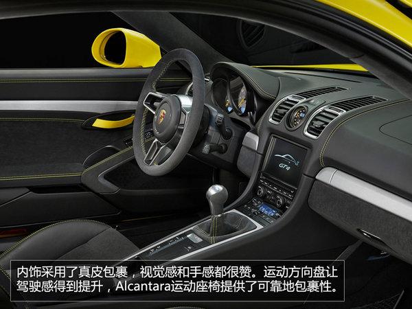 纯粹的驾驶者之车 保时捷全新车型Cayman GT4解析
