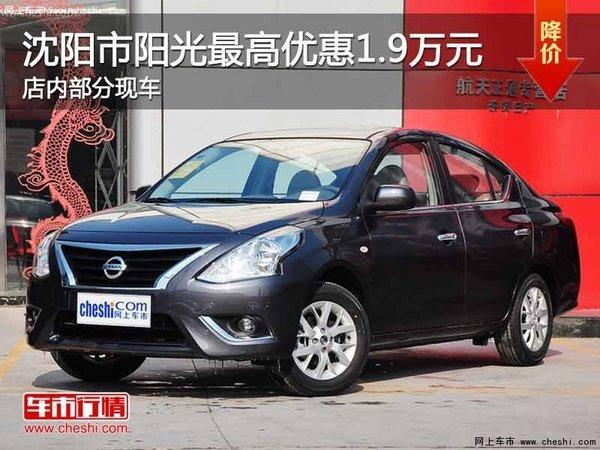 沈阳市阳光最高优惠1.9万元 现车在售-图1