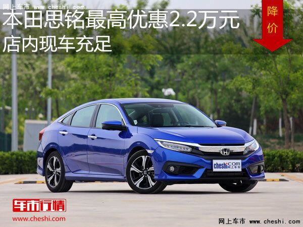 东风本田思铭最高优惠2.2万元 现车充足-图1