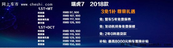 2018款瑞虎7全新上市,华南地区火爆热销-图1