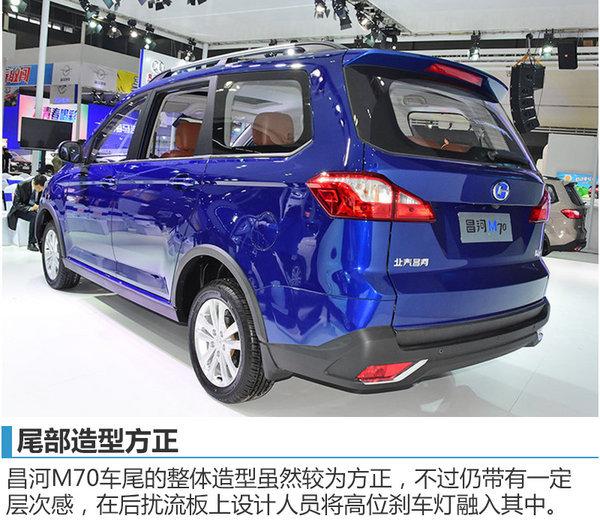 昌河MPV-M70正式上市 售价XX起-图4