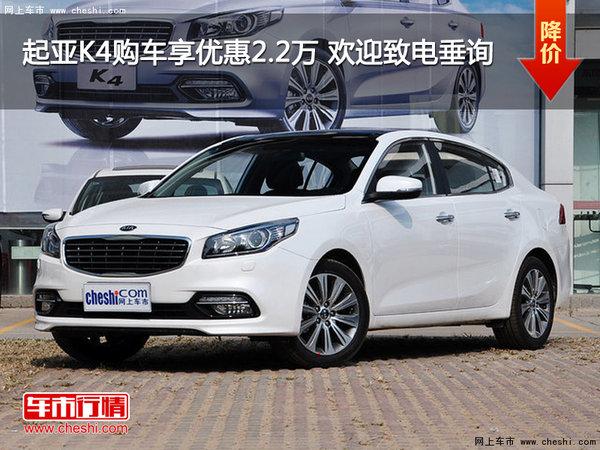 起亚K4购车享优惠2.2万 欢迎致电垂询-图1