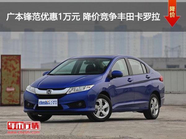 广本锋范优惠1万元 降价竞争丰田卡罗拉-图1
