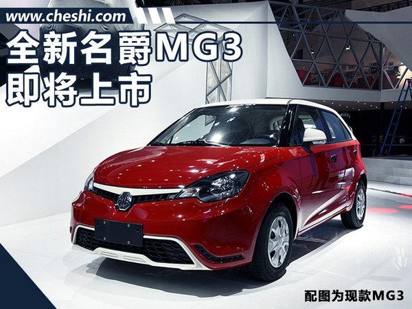 名爵新MG3-8月25日上市  外观/内饰大幅调整-图1