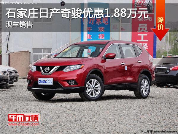 石家庄日产奇骏 部分车型优惠1.88万元-图1