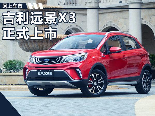 吉利全新SUV-远景X3正式上市 5.09万元起售-图1