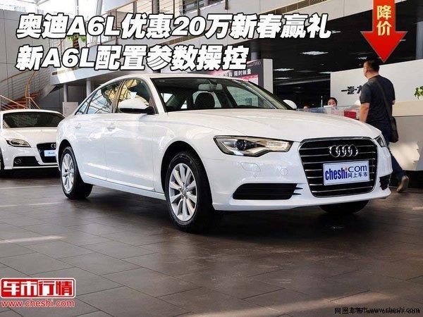 奥迪A6L优惠20万新春赢礼 新A6L配置参数高清图片