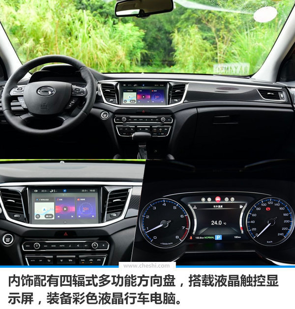 传祺GS7/GS8组最强战队 挑战中高端SUV市场新高-图5