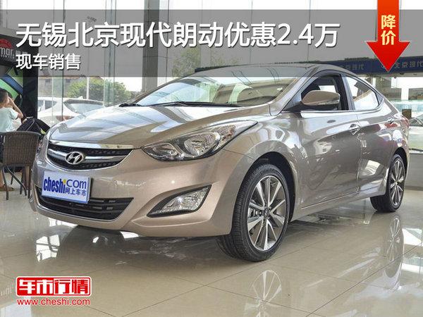 无锡北京现代朗动优惠2.4万 竞争凌渡-图1