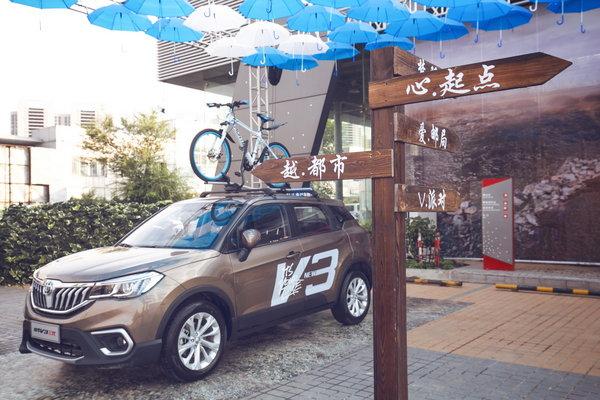 动随心享自在 全新中华V3三代夺目上市-图3