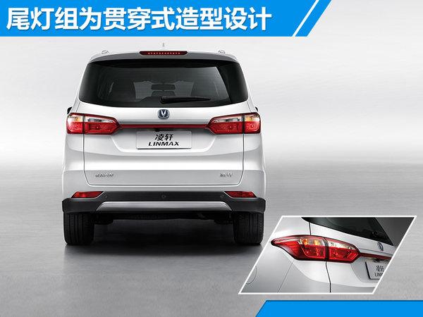 长安MPV凌轩1.5T+6MT正式上市 0.00-0.00万元-图3