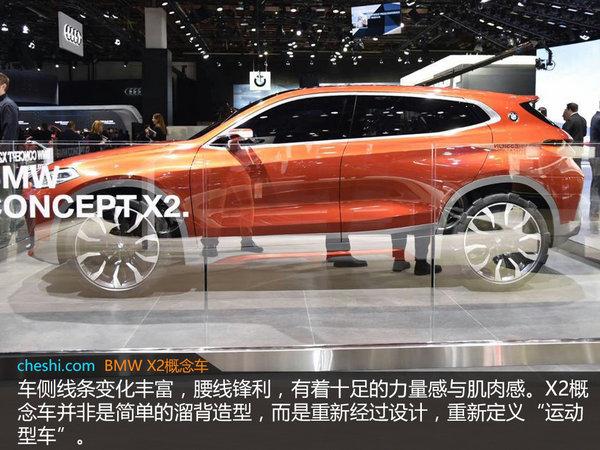 释放心底激情 北美车展实拍宝马X2概念车-图5