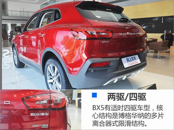 [成都新车]德国经典复生 全新宝沃-BX5-图4