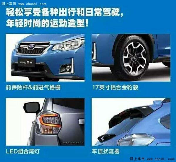 16款XV将于第二十七届五一国际车展上市-图3