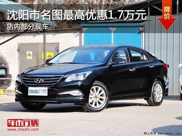 沈阳市名图最高优惠1.7万元 现车在售-图1