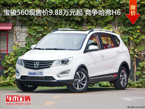 宝骏560现售价9.88万元起 竞争哈弗H6-图1