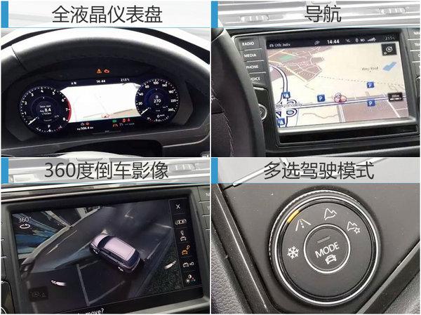 """大众推全新Tiguan""""运动版"""" 9月2日首发-图3"""