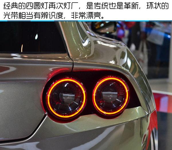 2016北京国际车展 法拉利GTC4Lusso实拍-图10