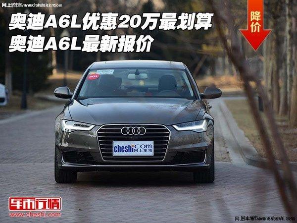 奥迪A6L优惠20万最划算 奥迪A6L最新报价高清图片