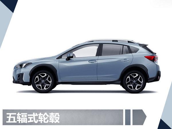 斯巴鲁新一代XV于9月19日上市 预计17万元起-图3