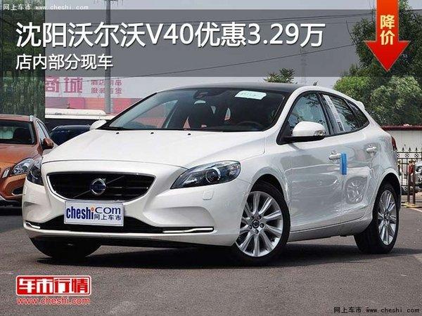 沈阳沃尔沃V40最高优惠3.29万 部分现车-图1