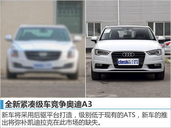 凯迪拉克全新轿车将国产 竞争奥迪A3-图-图3