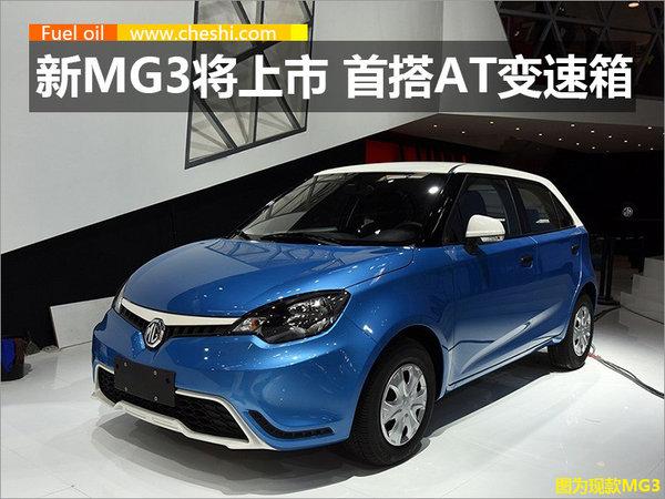 上汽名爵全新MG3即将上市 首搭自动变速箱-图1