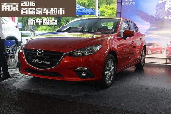 南京首届家车超市参展新车一览之一-图1