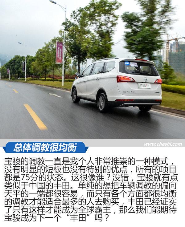 配有白宫音响的中国神车有自动挡了 试驾宝骏730 DCT-图12