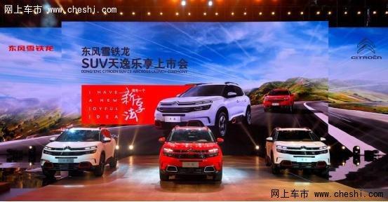 东风雪铁龙SUV天逸乐享上市15.27万起售-图6