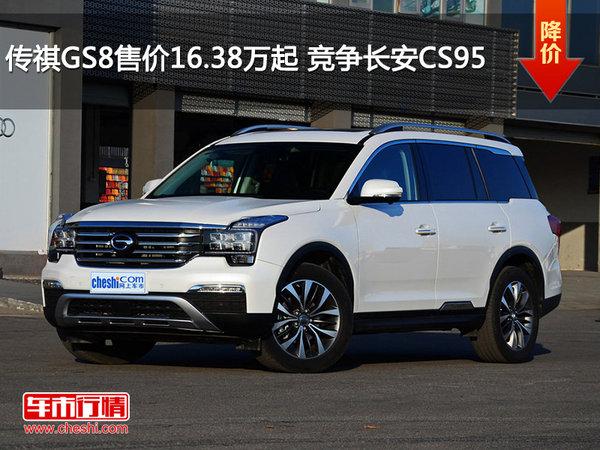 传祺GS8售价16.38万起 竞争长安CS95-图1