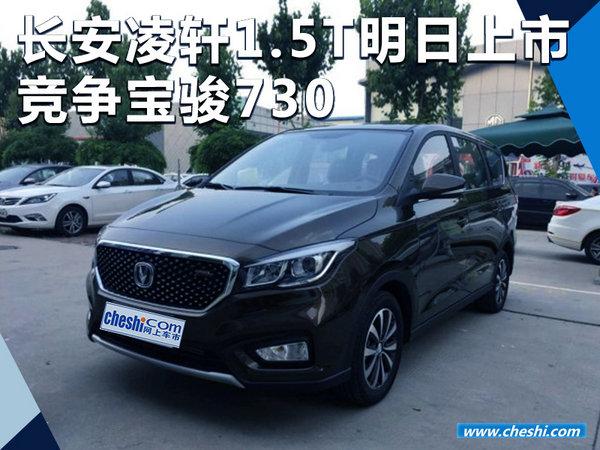 长安凌轩1.5T车型明日正式上市 竞争宝骏730-图1
