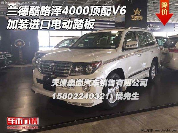天津保税区国际汽车城 酷路泽现展位车高清图片