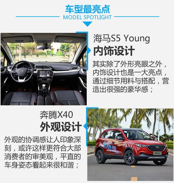 谁更年轻运动?海马S5 Young对比奔腾X40-图7