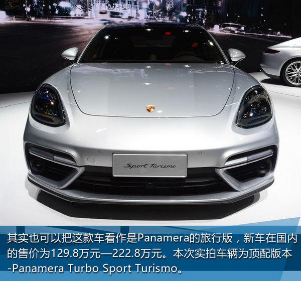 上海车展 Panamera Sport Turismo实拍-图4