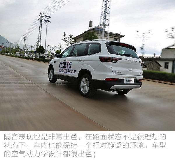 定位7座中型SUV 试驾比速T5 1.5T/6MT-图9