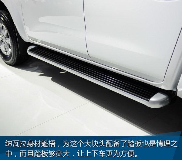 外表粗犷内在实用 上海车展纳瓦拉实拍-图10