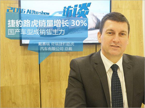 国产车型成销售主力 捷豹路虎销量增长30%-图1