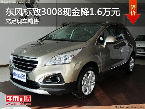东风标致3008现金优惠1.6万元 现车充足高清图片