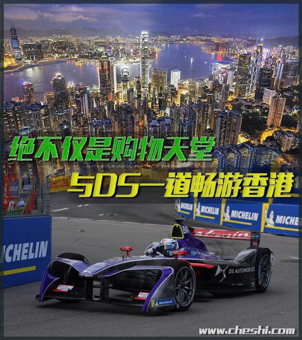 绝不仅是购物天堂 与DS一道畅游魅力的香港-图1