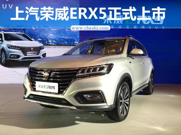 上汽荣威ERX5正式上市 售19.88-22.38万元-图1