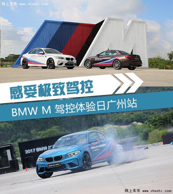 体验高性能极致驾控 BMW M系试驾广州站-图1