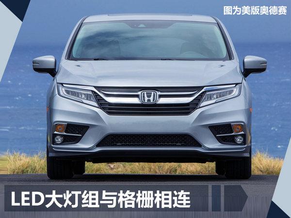 本田新奥德赛搭载全新10AT 将于2018年初上市-图1