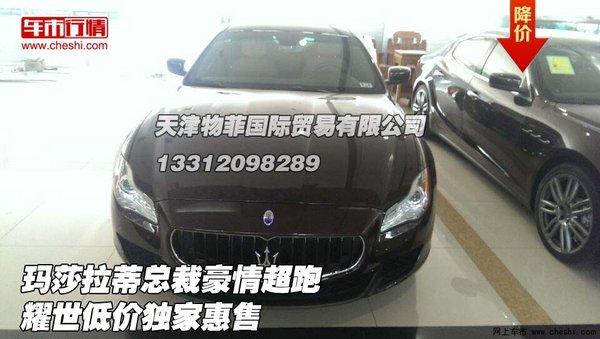 玛莎拉蒂总裁现车价格进口玛莎拉蒂价格 高清图片