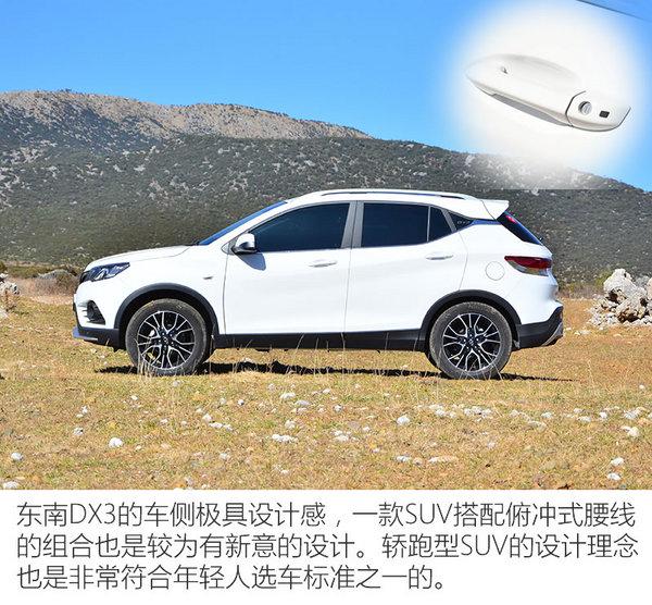 丽江美景也不够看 东南DX3 1.5T CVT试驾-图7