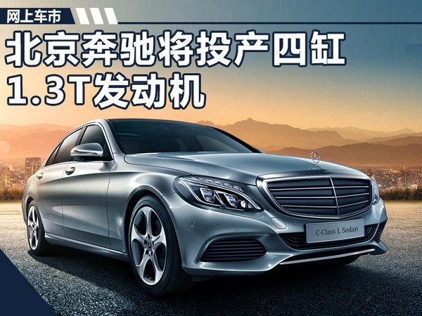 北京奔驰投产四缸1.3T发动机 将替换1.6T引擎-图1