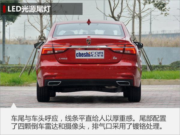 上汽荣威i6-今日上市 预计售10万-15万元-图3